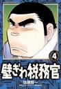 壁ぎわ税務官 (4)