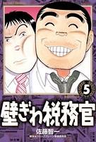 壁ぎわ税務官 (5)