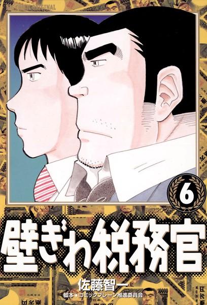 壁ぎわ税務官 (6)