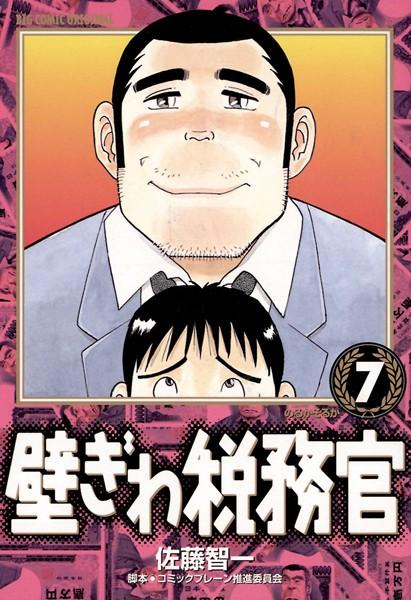 壁ぎわ税務官 (7)