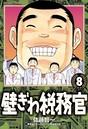 壁ぎわ税務官 (8)