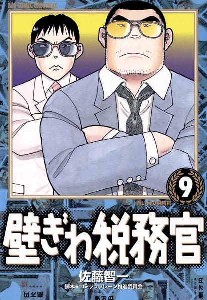 壁ぎわ税務官 (9)