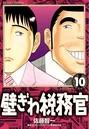 壁ぎわ税務官 (10)