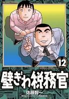 壁ぎわ税務官 (12)
