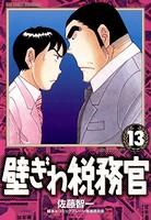 壁ぎわ税務官 (13)