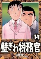 壁ぎわ税務官 (14)