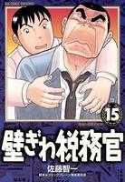壁ぎわ税務官 (15)