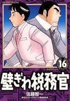 壁ぎわ税務官 (16)