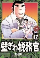 壁ぎわ税務官 (17)
