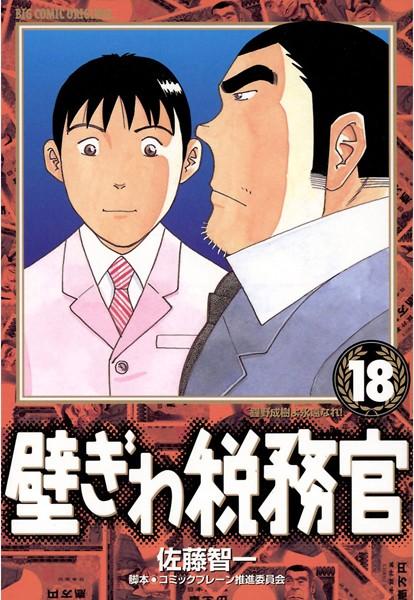 壁ぎわ税務官 (18)