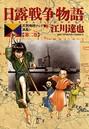 日露戦争物語 (2)
