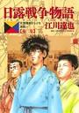日露戦争物語 (3)