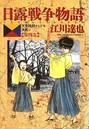 日露戦争物語 (4)