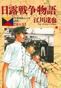 日露戦争物語 (5)