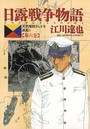 日露戦争物語 (6)