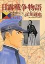 日露戦争物語 (7)