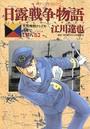 日露戦争物語 (8)