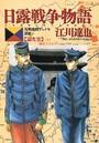 日露戦争物語 (9)