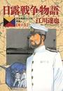 日露戦争物語 (10)