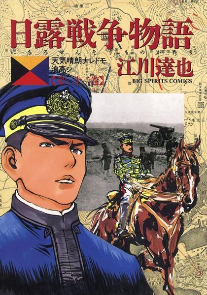日露戦争物語 (22)