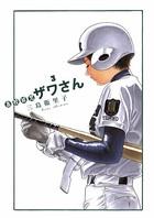 高校球児 ザワさん (3)