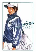 高校球児 ザワさん (4)