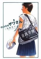 高校球児 ザワさん (5)