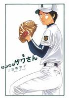 高校球児 ザワさん (6)