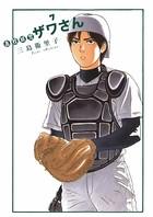 高校球児 ザワさん (7)