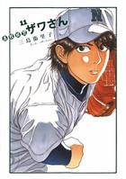 高校球児 ザワさん (11)