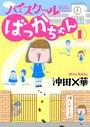 ハイスクールばっかちゃん (1)