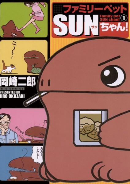 ファミリーペットSUNちゃん! (1)