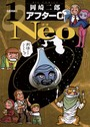 アフター0 Neo (1)
