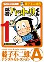 忍者ハットリくん (1)