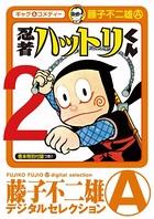忍者ハットリくん (2)