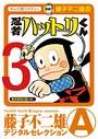 忍者ハットリくん (3)