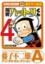 忍者ハットリくん (4)