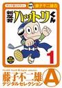 新 忍者ハットリくん (1)