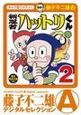 新 忍者ハットリくん (2)