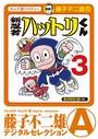 新 忍者ハットリくん (3)
