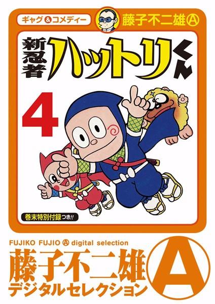 新 忍者ハットリくん (4)