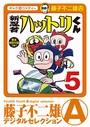 新 忍者ハットリくん (5)