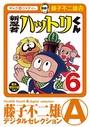 新 忍者ハットリくん (6)