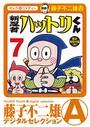 新 忍者ハットリくん (7)