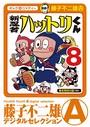 新 忍者ハットリくん (8)