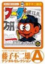 フータくん (1)