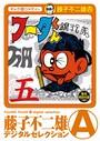フータくん (5)