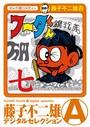 フータくん (7)