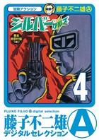 シルバー・クロス (4)