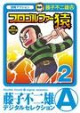 プロゴルファー猿 (2)